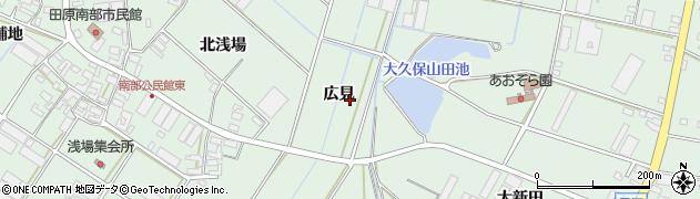 愛知県田原市大久保町(広見)周辺の地図