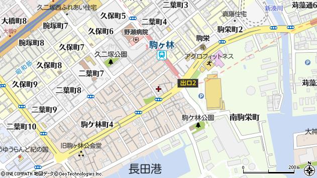 〒653-0043 兵庫県神戸市長田区駒ケ林町の地図
