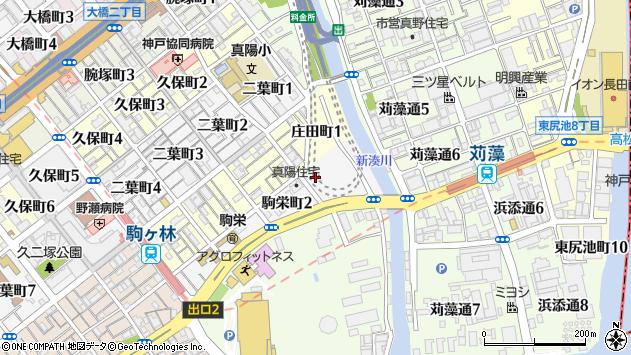 〒653-0034 兵庫県神戸市長田区駒栄町の地図