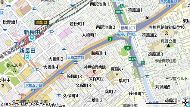 〒653-0036 兵庫県神戸市長田区腕塚町の地図