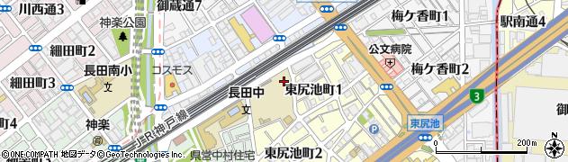 兵庫県神戸市長田区東尻池町1丁目周辺の地図