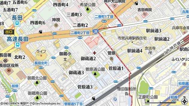 〒653-0014 兵庫県神戸市長田区御蔵通の地図
