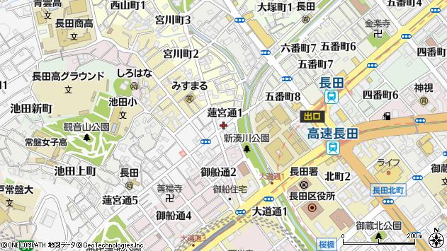 〒653-0831 兵庫県神戸市長田区蓮宮通の地図