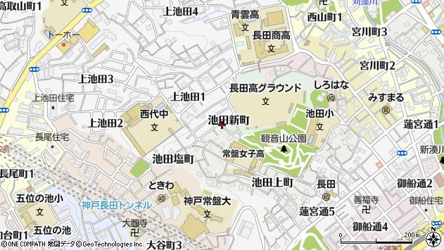 〒653-0825 兵庫県神戸市長田区池田新町の地図