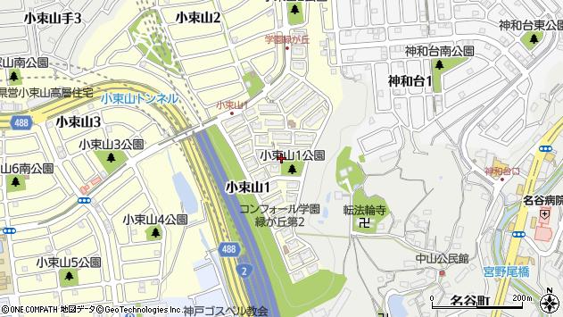〒655-0002 兵庫県神戸市垂水区小束山の地図