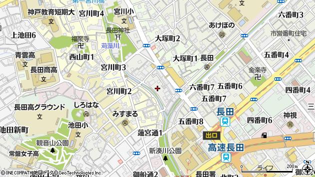 〒653-0812 兵庫県神戸市長田区長田町の地図