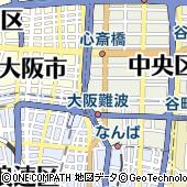 大阪府大阪市中央区西心斎橋
