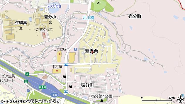 〒630-0229 奈良県生駒市翠光台の地図