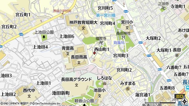 〒653-0862 兵庫県神戸市長田区西山町の地図