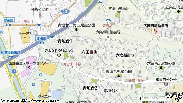 〒630-8045 奈良県奈良市六条緑町の地図