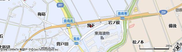 愛知県田原市豊島町(黒下)周辺の地図