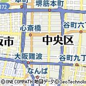 大阪府大阪市中央区東心斎橋