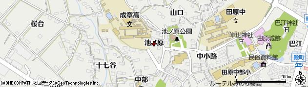 愛知県田原市田原町(池ノ原)周辺の地図