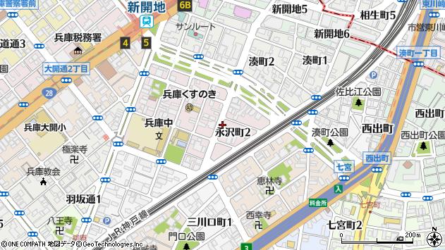 〒652-0816 兵庫県神戸市兵庫区永沢町の地図