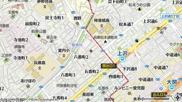 〒653-0002 兵庫県神戸市長田区六番町の地図