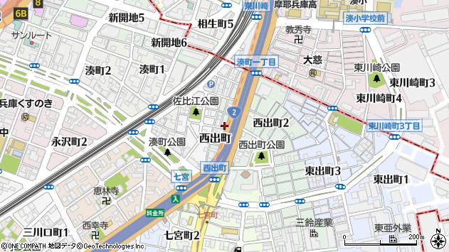 〒652-0822 兵庫県神戸市兵庫区西出町の地図