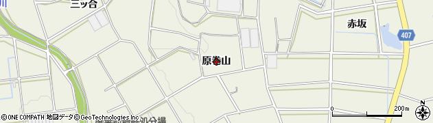 愛知県豊橋市伊古部町(原巻山)周辺の地図