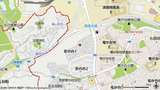 〒654-0143 兵庫県神戸市須磨区菅の台の地図