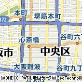 大阪府大阪市中央区南船場