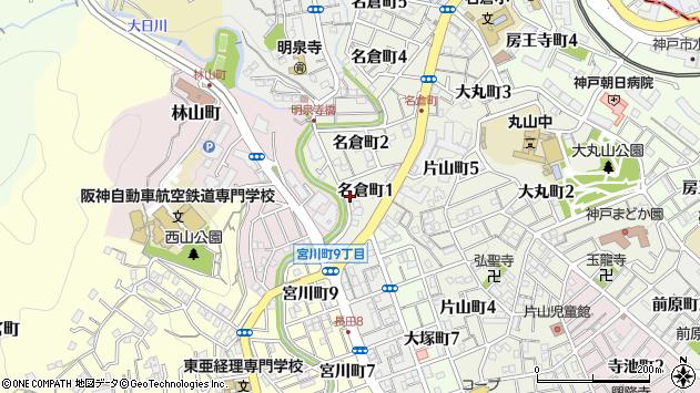 〒653-0883 兵庫県神戸市長田区名倉町の地図