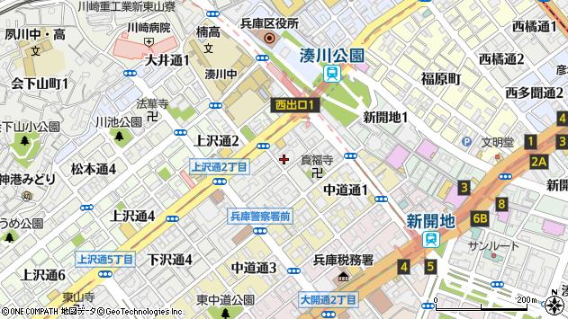 〒652-0047 兵庫県神戸市兵庫区下沢通の地図