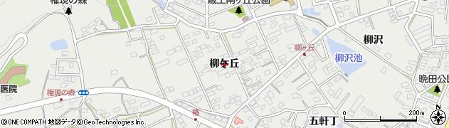 愛知県田原市田原町(柳ケ丘)周辺の地図
