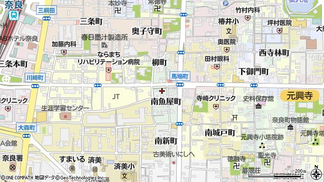 〒630-8355 奈良県奈良市南魚屋町の地図
