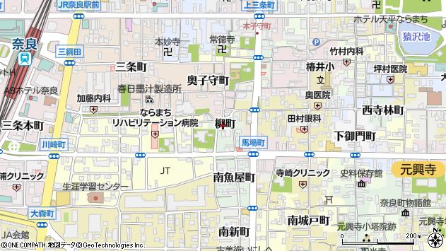 〒630-8353 奈良県奈良市柳町の地図