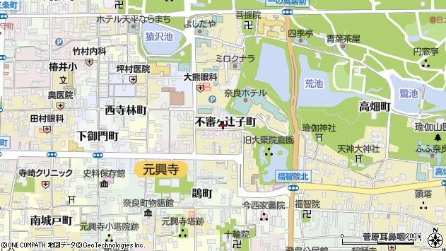 〒630-8394 奈良県奈良市不審ヶ辻子町の地図