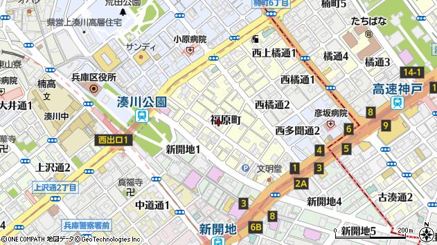 〒652-0036 兵庫県神戸市兵庫区福原町の地図