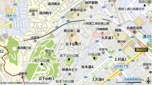 〒652-0043 兵庫県神戸市兵庫区会下山町の地図