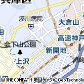 兵庫県神戸市兵庫区