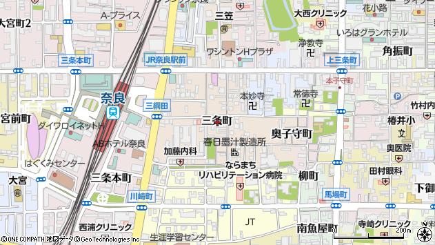〒630-8244 奈良県奈良市三条町の地図