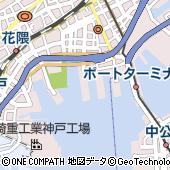 兵庫県神戸市中央区新港町1-1