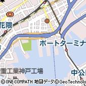 兵庫県神戸市中央区新港町7