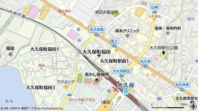 〒674-0066 兵庫県明石市大久保町福田の地図