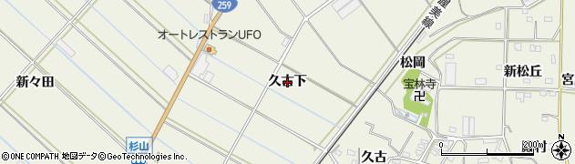 愛知県豊橋市杉山町(久古下)周辺の地図