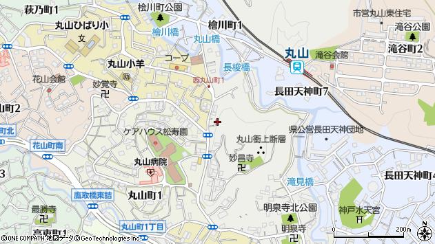 〒653-0886 兵庫県神戸市長田区東丸山町の地図