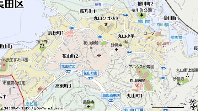 〒653-0876 兵庫県神戸市長田区花山町の地図