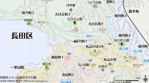 〒653-0873 兵庫県神戸市長田区萩乃町の地図
