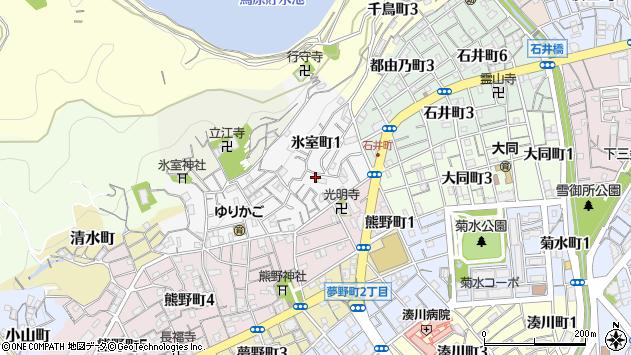 〒652-0054 兵庫県神戸市兵庫区氷室町の地図