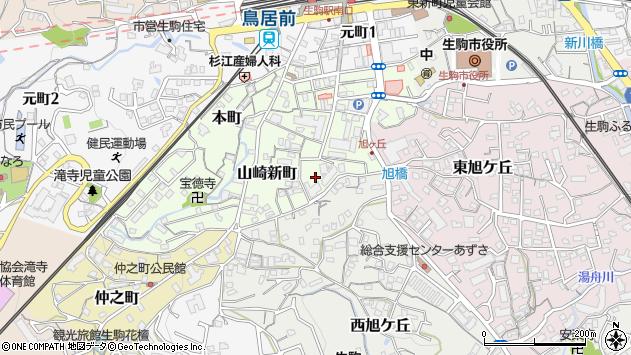 〒630-0255 奈良県生駒市山崎新町の地図