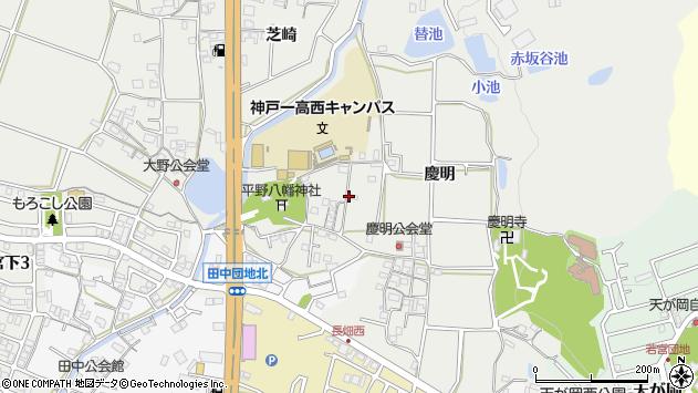 〒651-2255 兵庫県神戸市西区平野町慶明の地図