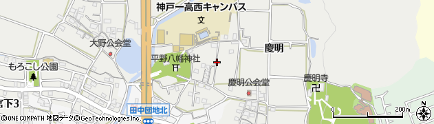 兵庫県神戸市西区平野町(慶明)周辺の地図