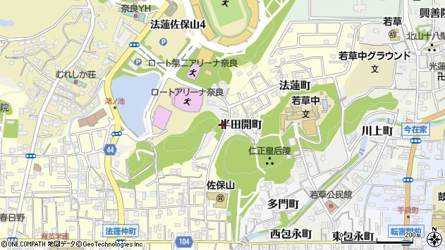 〒630-8111 奈良県奈良市半田開町の地図