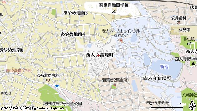 〒631-0835 奈良県奈良市西大寺高塚町の地図