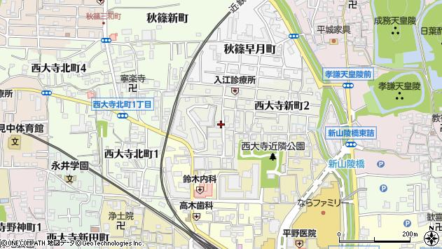 〒631-0815 奈良県奈良市西大寺新町の地図