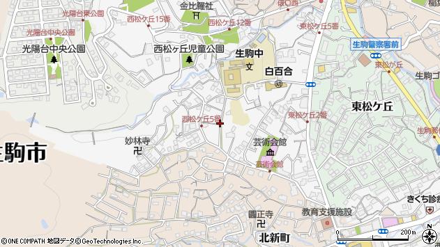 〒630-0246 奈良県生駒市西松ケ丘の地図