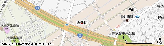 愛知県豊橋市野依町(西新切)周辺の地図