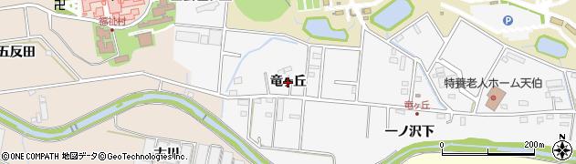 愛知県豊橋市天伯町(竜ヶ丘)周辺の地図